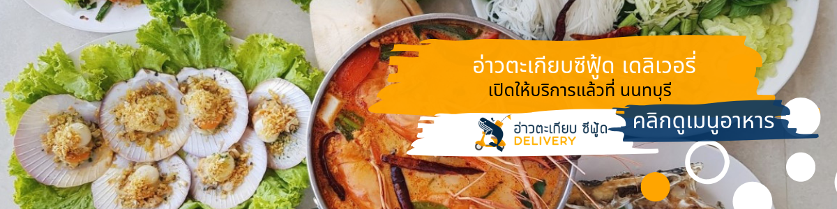 สั่งอาหารทะเล เดลิเวอรี่ นนทบุรี